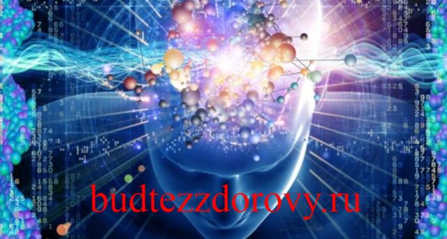 http://budtezzdorovy.ru/ подсознание