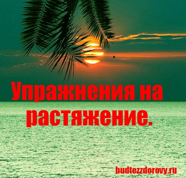 http://budtezzdorovy.ru/растяжение