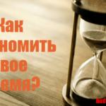 Как сэкономить свое время?