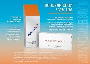 http://budtezzdorovy.ru/прелокс