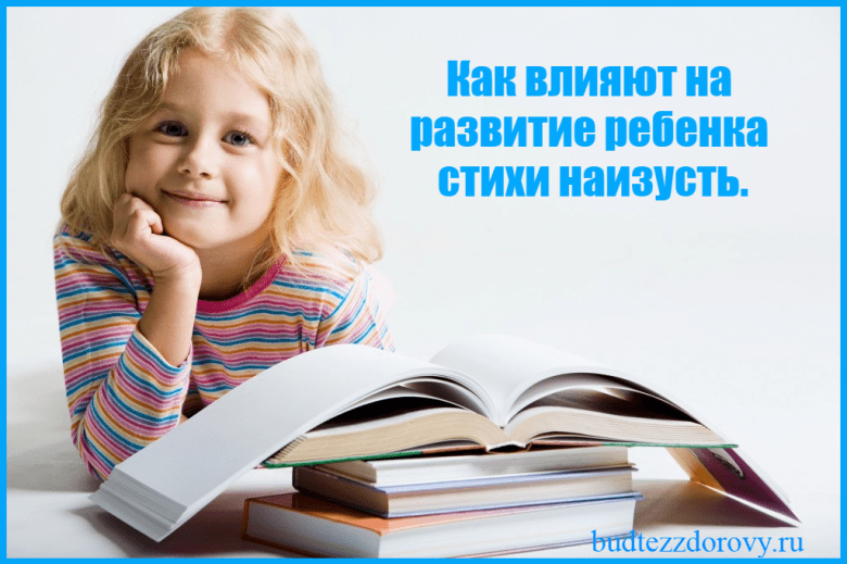 http://budtezzdorovy.ru/стихи