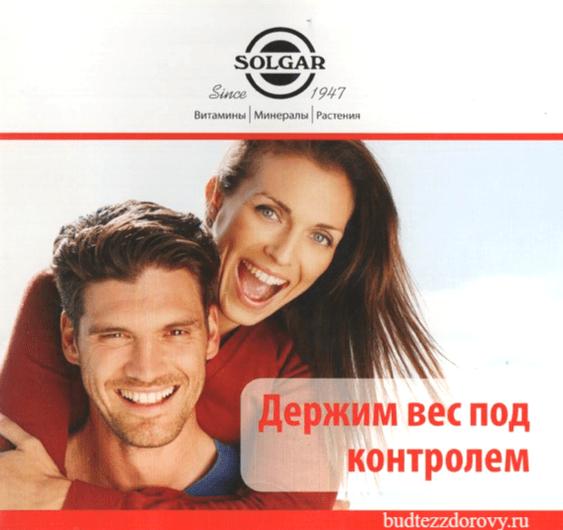 //budtezzdorovy.ru Солгар