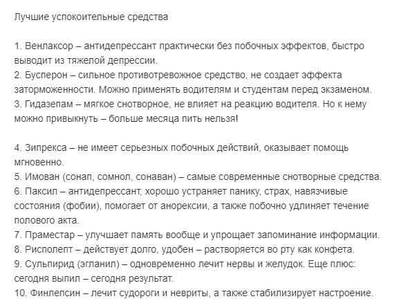 http://budtezzdorovy.ru как справиться со стрессом