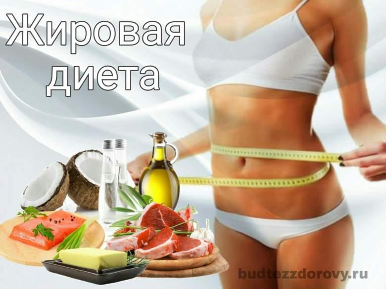 //budtezzdorovy.ru/ жировая диета