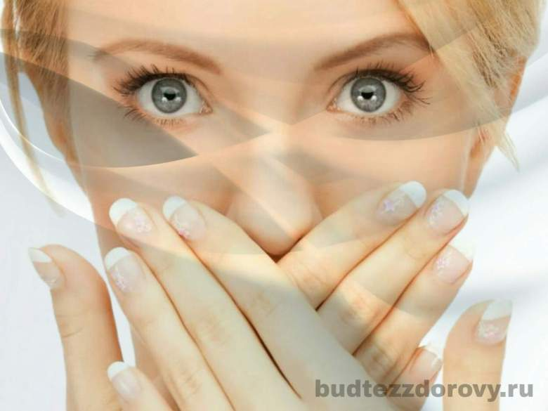 //budtezzdorovy.ru запах изо рта