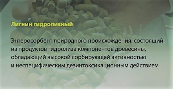//budtezzdorovy.ru лигнин