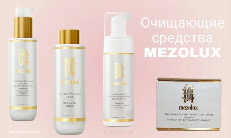 http://budtezzdorovy.ru серии Mezolux