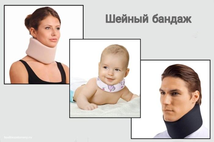 https://budtezzdorovy.ru шейный бандаж