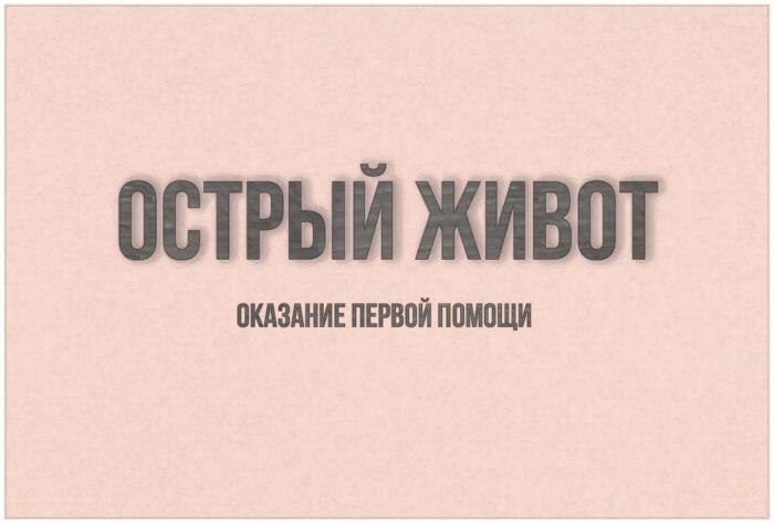 https://budtezzdorovy.ru/ острый живот