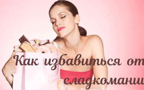 Освобождение от сладкомании| Блог Татьяны Филатовой