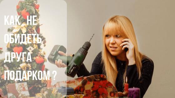 Как не обидеть друга подарком?| Блог Татьяны Филатовой