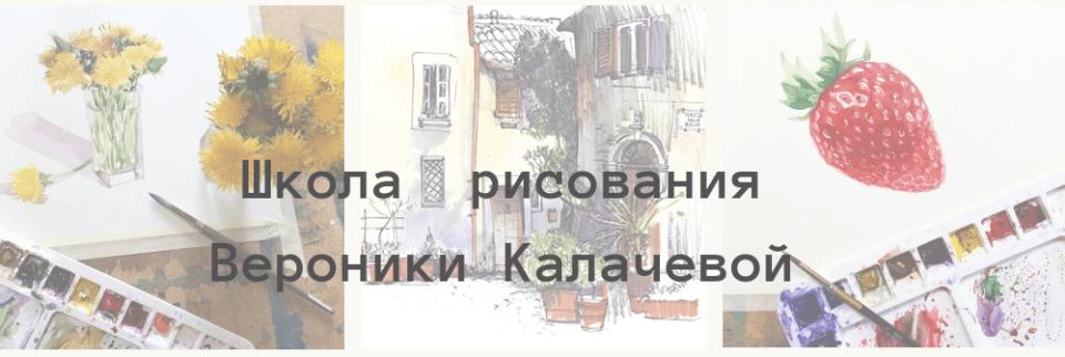 """Школа рисования В.Калачевой  Блог """"Будь яркой"""""""