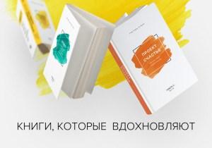 """Книги, которые нас вдохновляют  Блог """"Будь яркой"""""""
