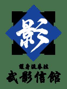 武影信館,BUEISHINKAN,護身術,self defense,福岡市,南区,東区,忍者,ninja,ninjutu