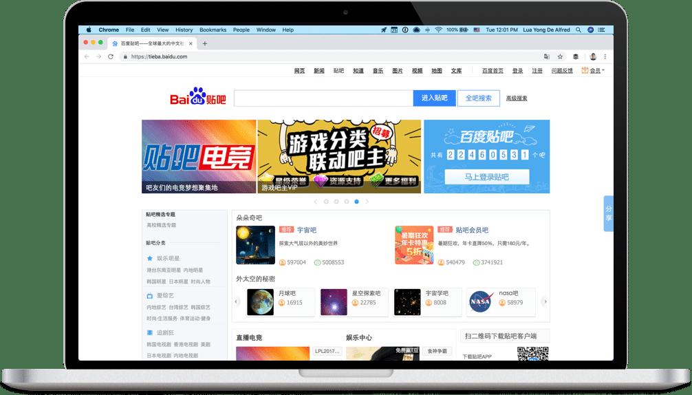 Baidu Tieba homepage screenshot