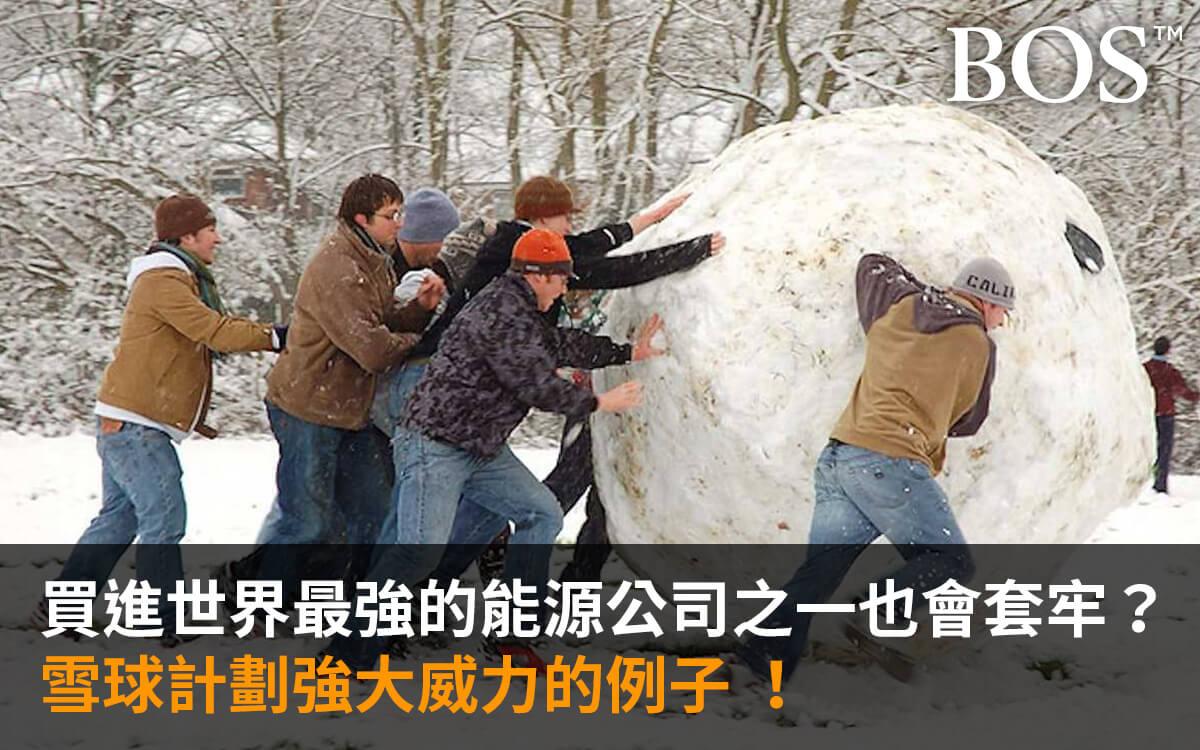 買進世界最強的能源公司之一也會套牢?雪球計劃強大威力的例子! | BOS巴菲特線上學院