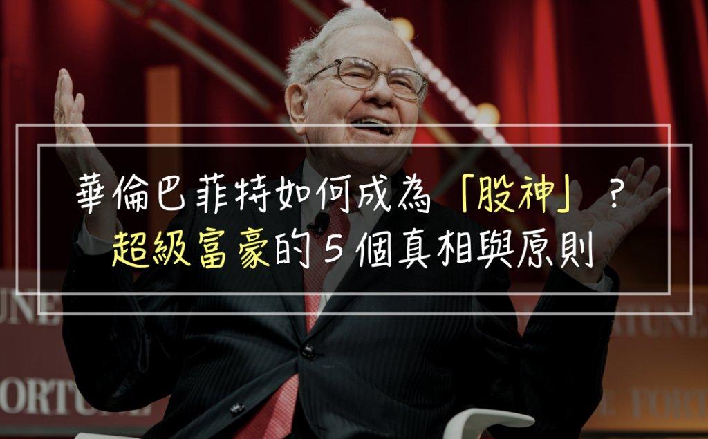 華倫巴菲特如何成為「股神巴菲特」?超級富豪的5個真相與原則 | BOS巴菲特線上學院