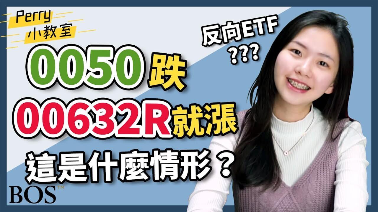 【ETF有陷阱 !?】反向ETF是什麼?00632R 真的能賺錢嗎?|Perry小教室 | BOS巴菲特線上學院
