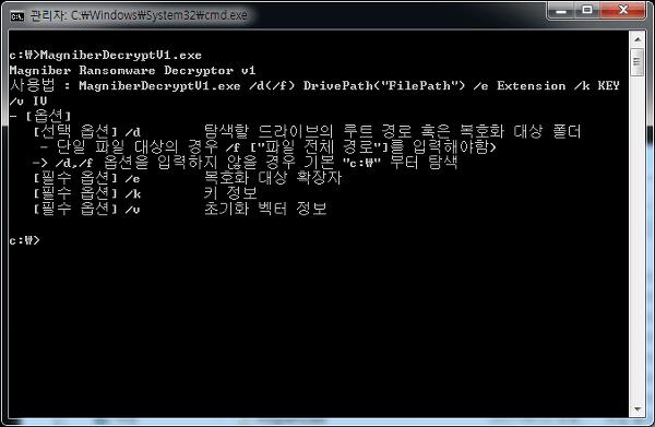 Ahnlab magniber decrypt v4 12