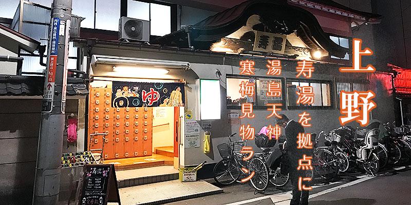 上野 寿湯を拠点に湯島天神・寒梅見物ラン