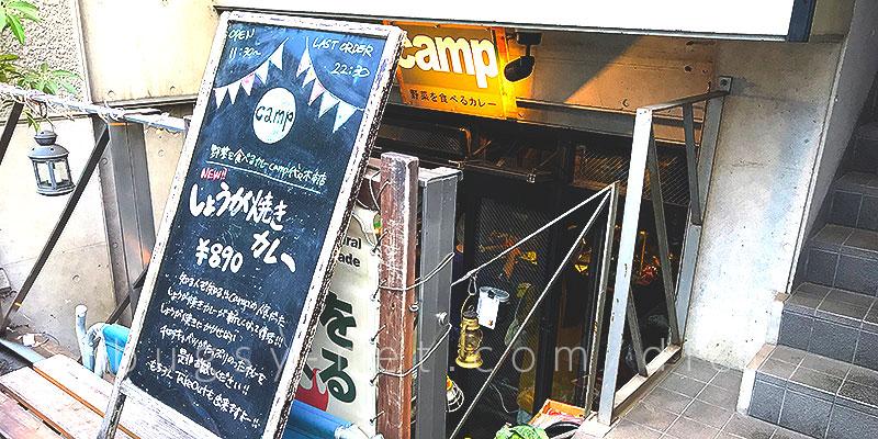 「野菜を食べるカレーcamp」代々木本店外観