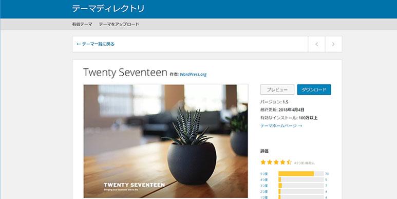 WordPress Twenty seventeen