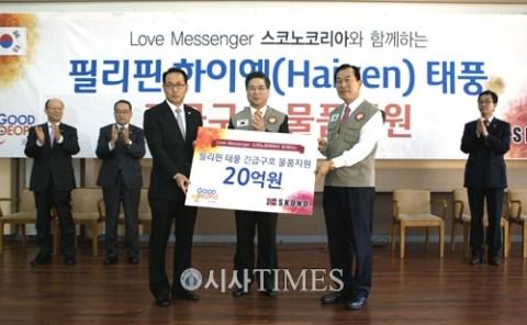 SKONO Korea gives through Good People