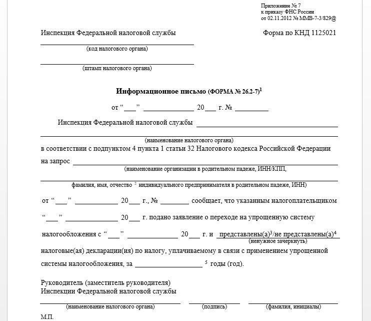 Письмо о применении УСН для контрагента