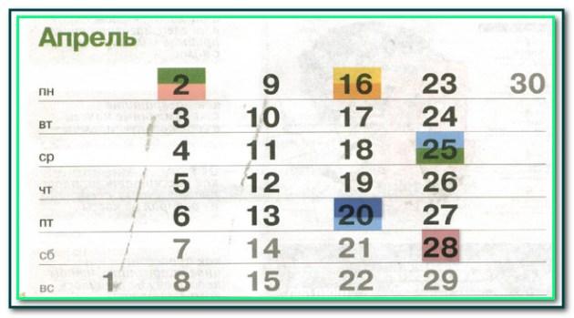 календарь бухгалтера на апрель 2012-*