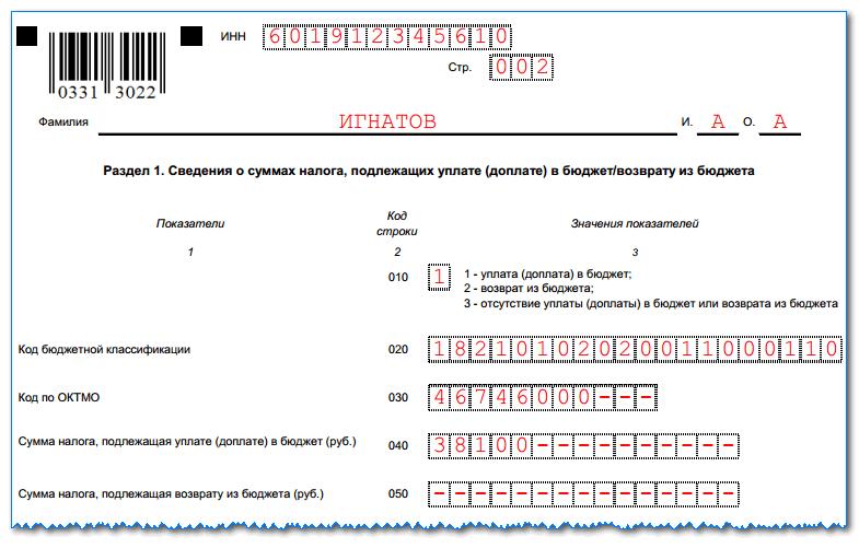 В каком случае ип подает декларацию 3 ндфл курс бухгалтера калькулятора онлайн бесплатно