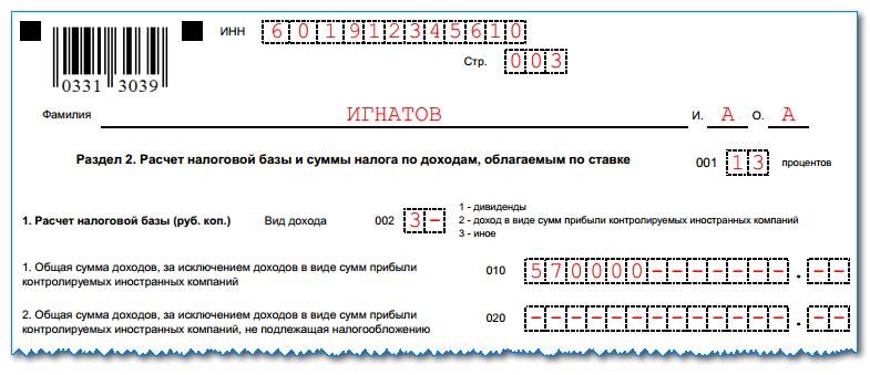 3 ндфл образец заполнения ип