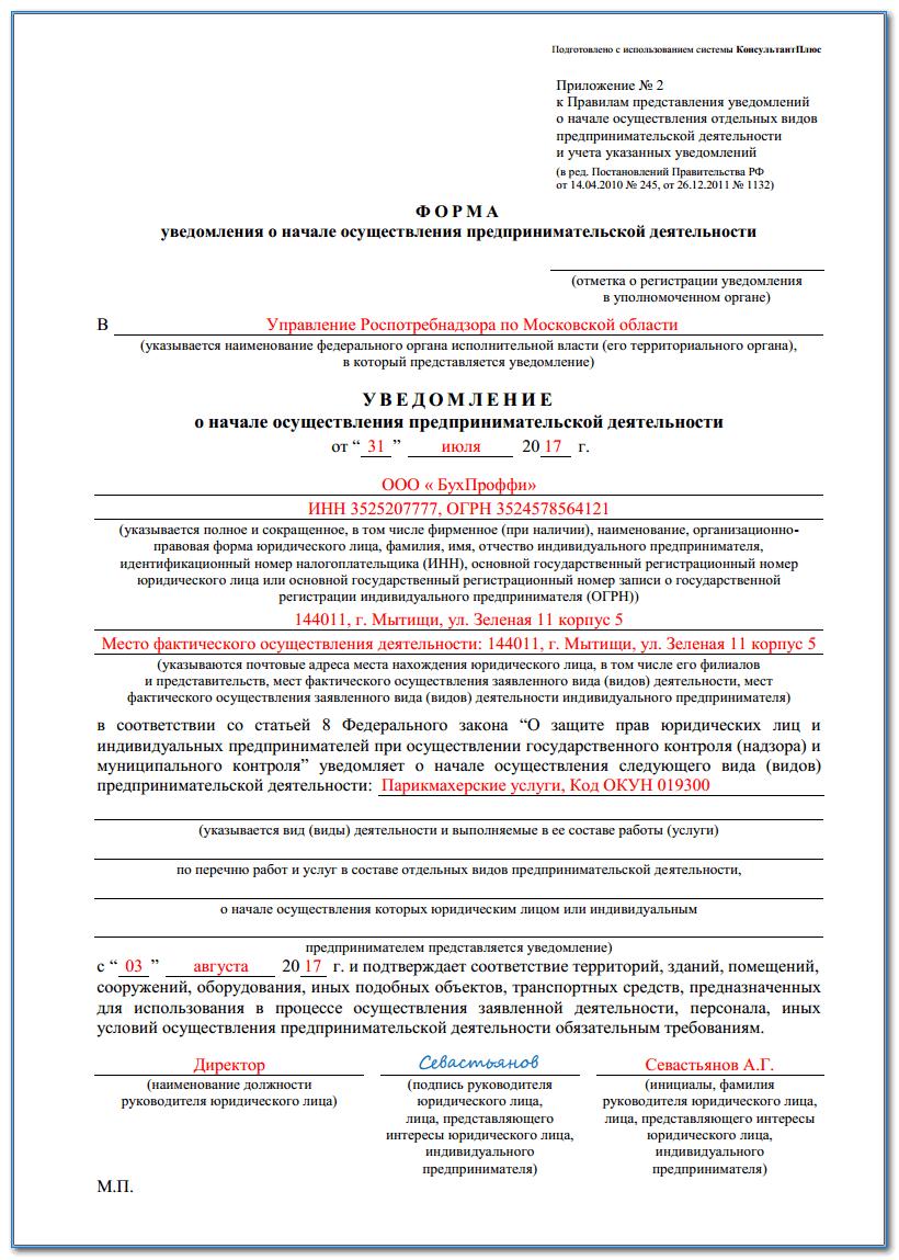Уведомление о регистрации ип в роспотребнадзор регистрация ип саранск цена