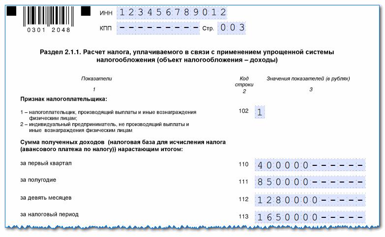 Декларация по усн сдается по месту регистрации ип электронная отчетность сбис стоимость