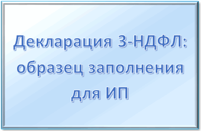 ЗАПОЛНЯЕМ 6 -НДФЛ ЗА 1 КВАРТАЛ 2018 года