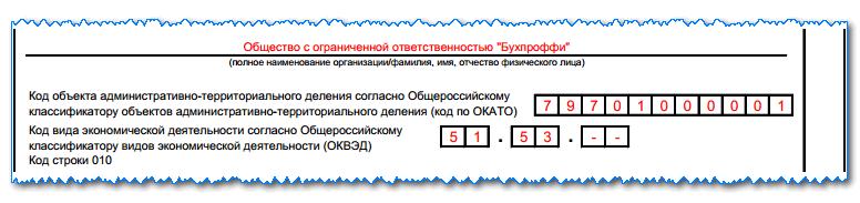 Изображение - Единая упрощенная налоговая декларация в 2019-2020 году edinaya-deklaratsiya-2018-2