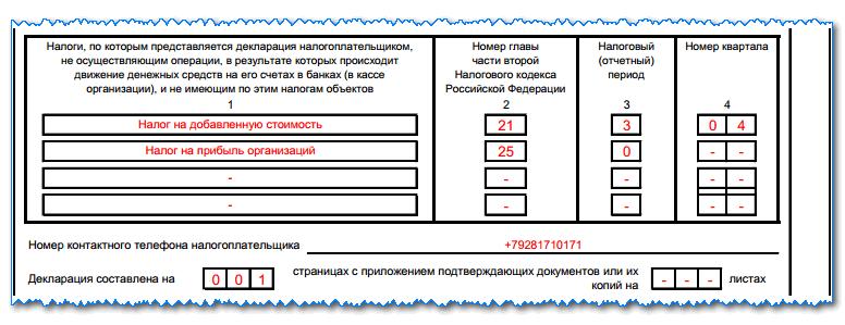 Изображение - Единая упрощенная налоговая декларация в 2019-2020 году edinaya-deklaratsiya-2018-3