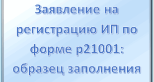 Нужна ли регистрация ип в роспотребнадзоре декларация 6 ндфл за 2019 года сроки сдачи