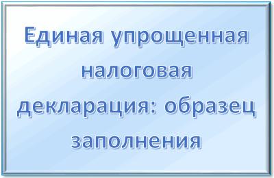 Изображение - Единая упрощенная налоговая декларация в 2019-2020 году tedinaya-deklaratsiya