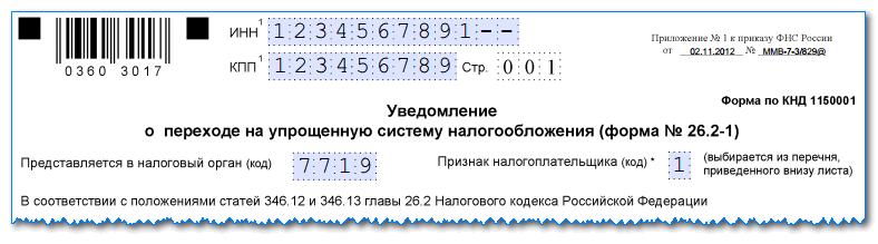 Изображение - Заявление о переходе на усн (форма 26.2-1) в 2019 году zayavlenie-na-USN-1