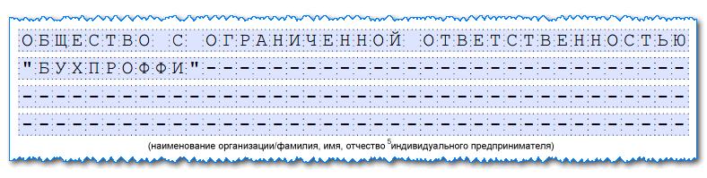 Изображение - Заявление о переходе на усн (форма 26.2-1) в 2019 году zayavlenie-na-USN-2