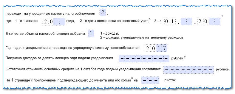 Изображение - Заявление о переходе на усн (форма 26.2-1) в 2019 году zayavlenie-na-USN-3