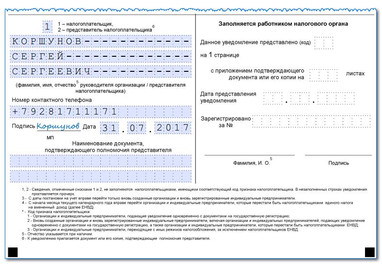 Изображение - Заявление о переходе на усн (форма 26.2-1) в 2019 году zayavlenie-na-USN-4