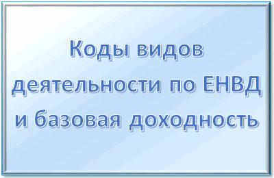 Изображение - Коды видов предпринимательской деятельности енвд Vidy-deyatelnosti-po-ENVD