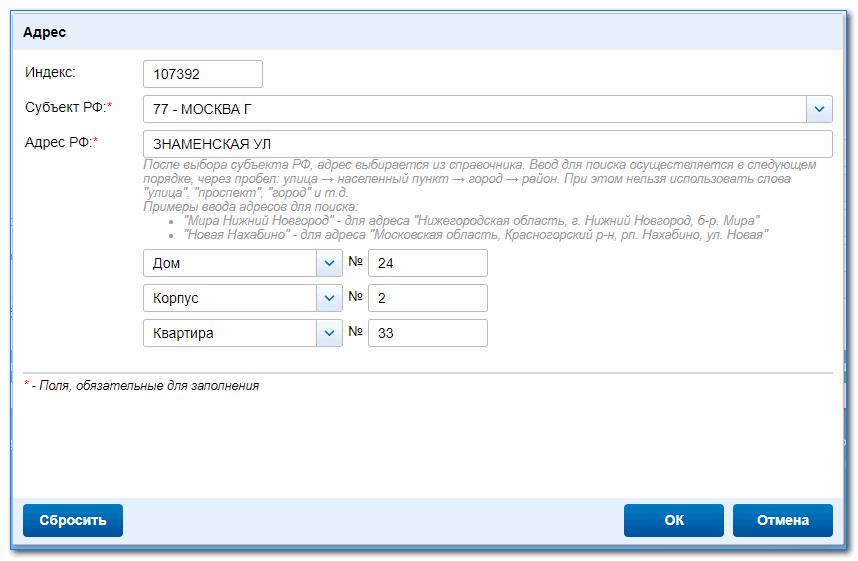 Госпошлина для регистрации ип нижний новгород программа для заполнение заявления на регистрацию ип