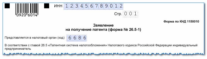 Изображение - Заявление на получение патента ип Zayavlenie-na-patent-list-1-1