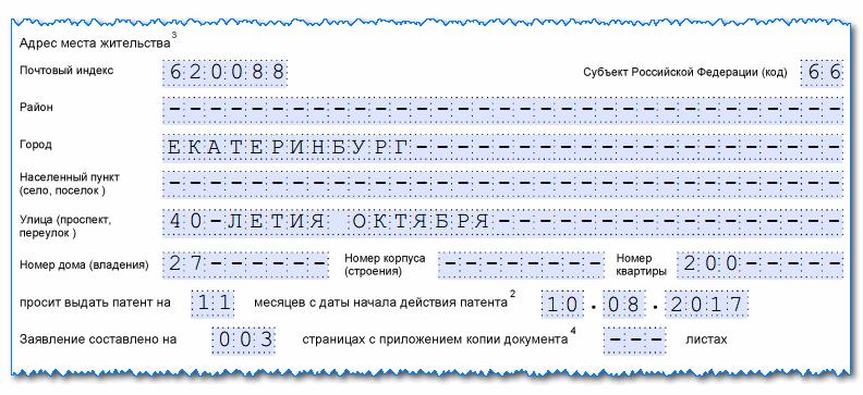 Изображение - Заявление на получение патента ип Zayavlenie-na-patent-list-1-3