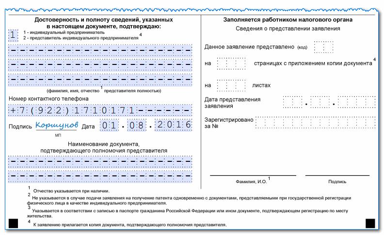 новое заявление на патент на 2018г от 11.07.2017 ммо-7-3/544