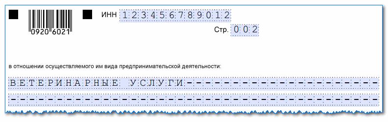 Изображение - Заявление на получение патента ип Zayavlenie-na-patent-list-2-1