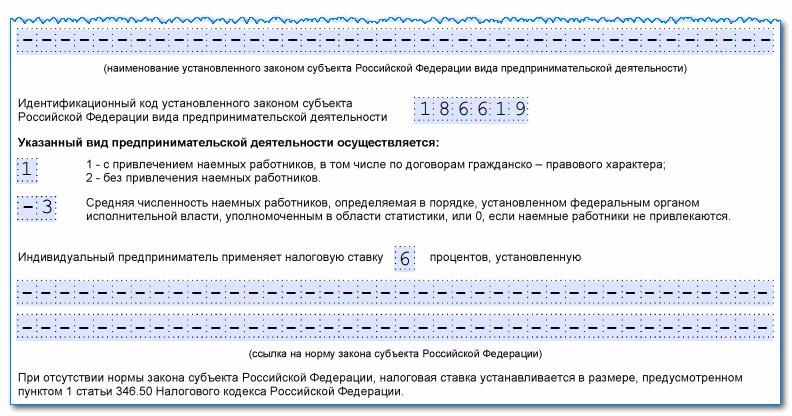 Изображение - Заявление на получение патента ип Zayavlenie-na-patent-list-2-2
