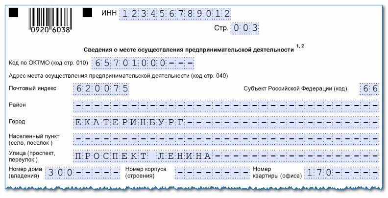 Изображение - Заявление на получение патента ип Zayavlenie-na-patent-list-3-1